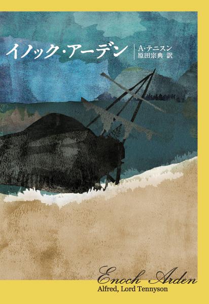 イノックアーデン 装画 本 ブックデザイン