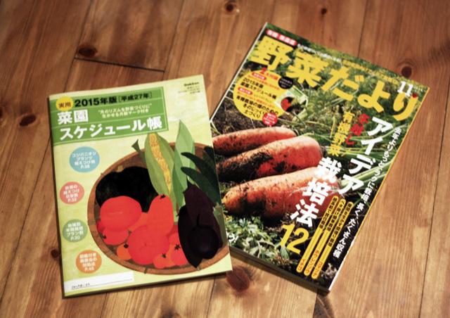 野菜だより