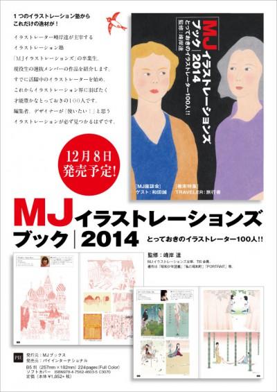 MJイラストレーションズBOOK2014