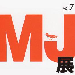 MJ展 vol.7 MJイラストレーションズ 展示