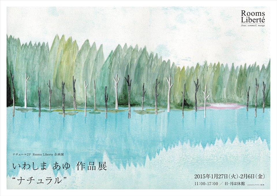 アムコ プロデュース 個展いわしまあゆ ナチュラル ぱん ナチュール 静岡