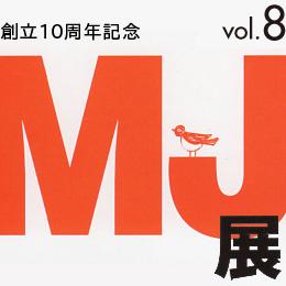 MJイラストレーションズ MJ展 2016