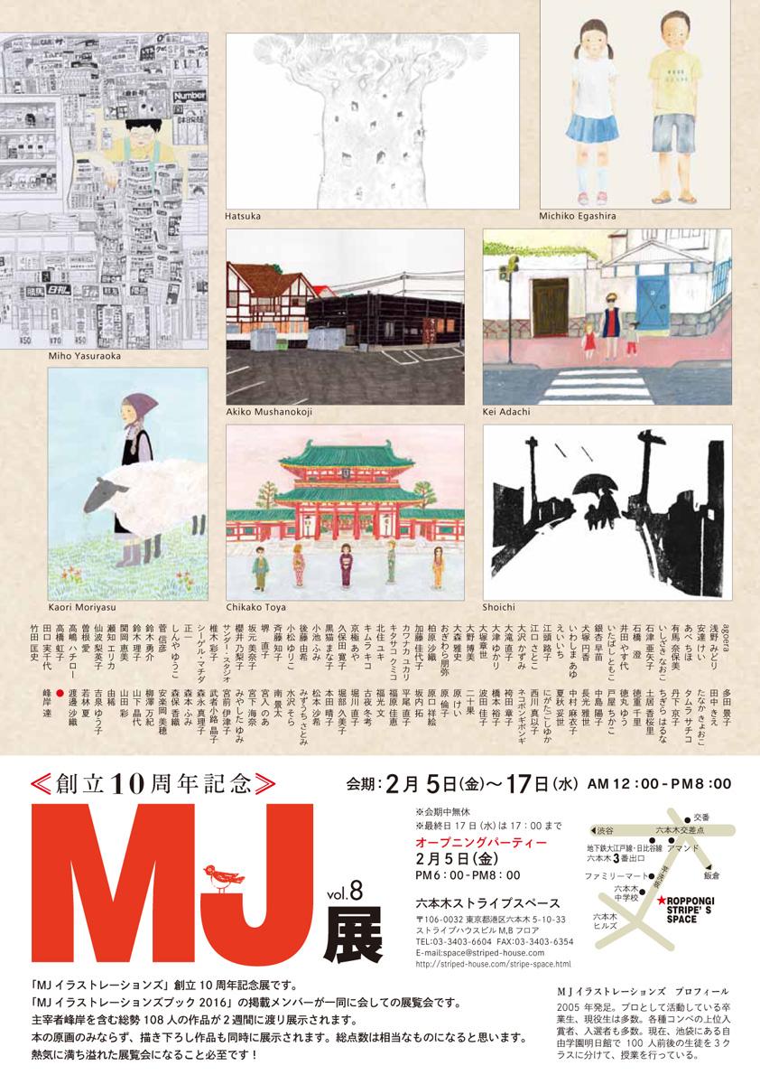 MJイラストレーションズ チラシ MJ展 六本木ストライプスペース