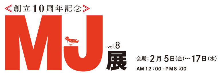 MJ展 vol.8 2016MJイラストレーションズ 展示 六本木 ストライプスペース