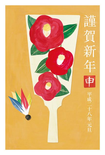 クリエイター年賀状 日本郵便株式会社 2016