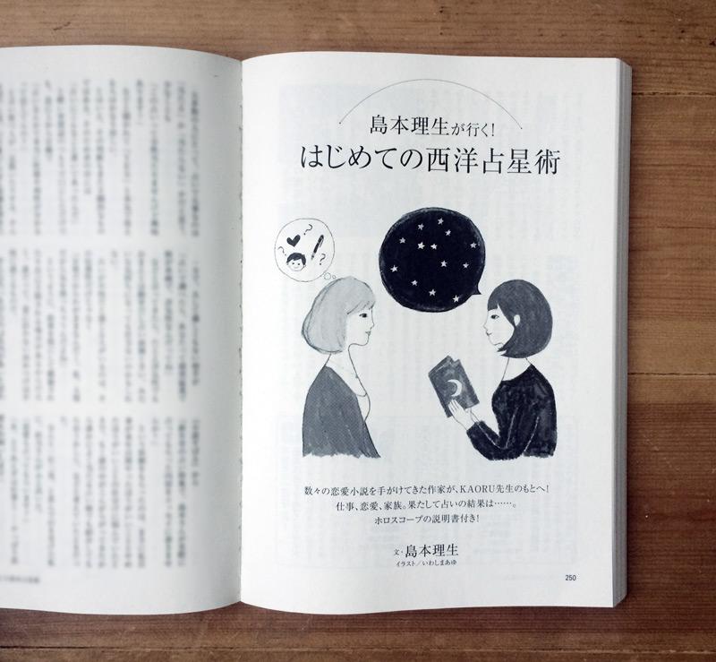 小説すばる 島本理生さん kaoruさん 占い