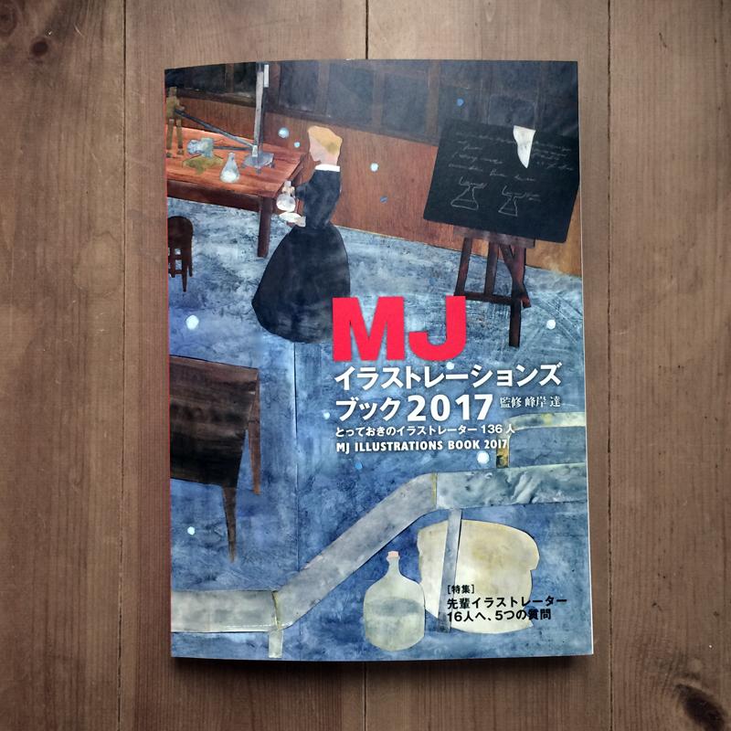 北住ユキ yuki kitasumi 表紙 MJイラストレーションズブック2017