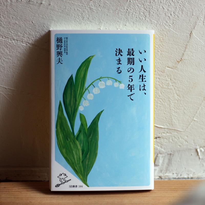 『いい人生は、最期の5年で決まる』樋野 興夫 著/SB新書